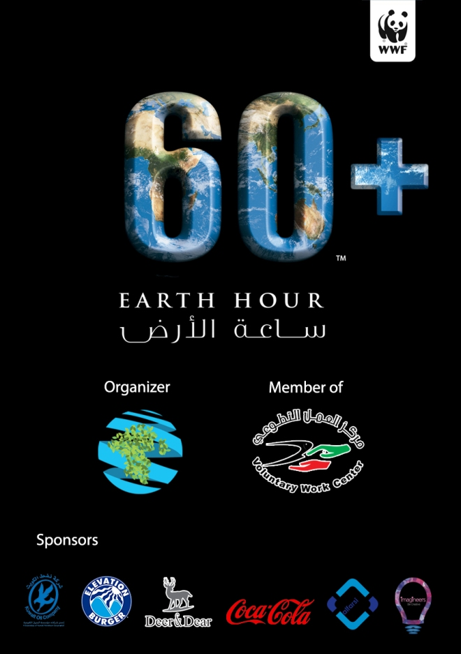 Earth Hour Kuwait